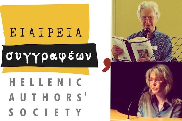 Η Εταιρεία Συγγραφέων δίνει τα βραβεία της