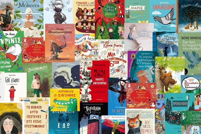 Βιβλία για όλα τα παιδιά για Καλές Γιορτές!