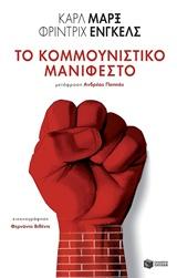 kommounistiko manifesto patakis
