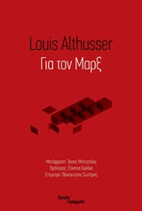 marx althusser ektos grammis