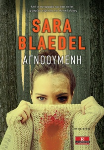 Sara Blaedel