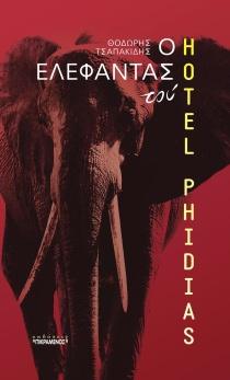 tsapakidis elefantas
