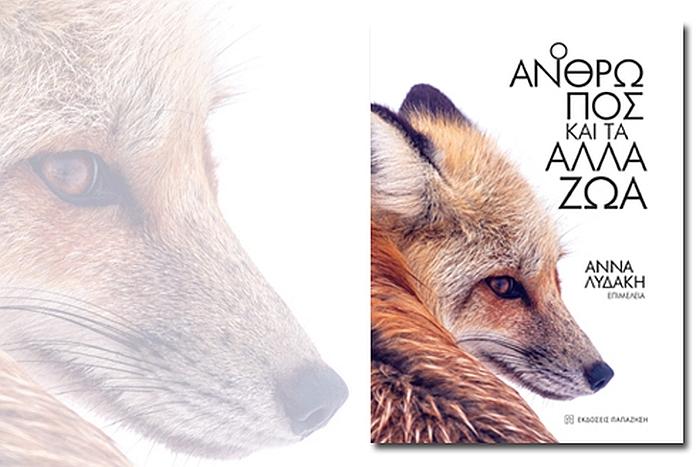 «Ο άνθρωπος και τα άλλα ζώα»: παρουσίαση στον «Παρνασσό»