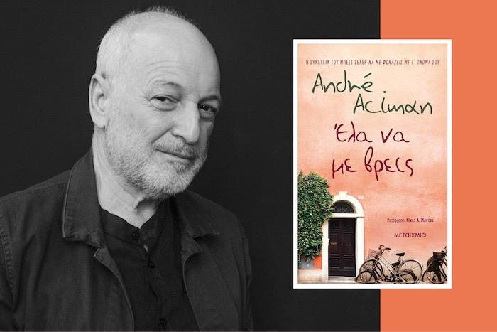 André Aciman: «Έλα να με βρεις»