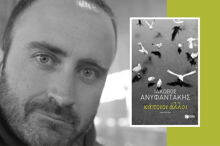 Ιάκωβος Ανυφαντάκης: «Κάποιοι άλλοι»