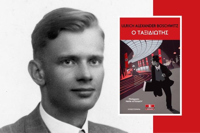 Ulrich Alexander Boschwitz: «Ο ταξιδιώτης»