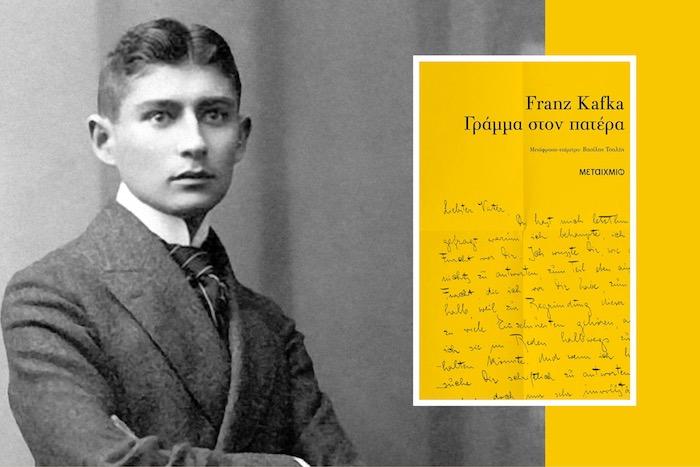 Franz Kafka: «Γράμμα στον πατέρα»