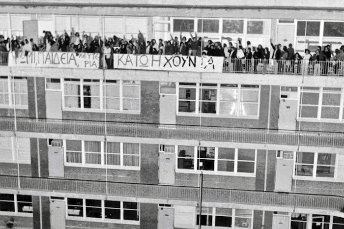 Για το φοιτητικό αντιδικτατορικό κίνημα στην Πάτρα
