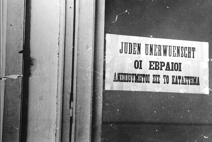 Έγκλημα δίχως πληρωμή: Ο διαρκής διωγμός των εβραίων της Θεσσαλονίκης