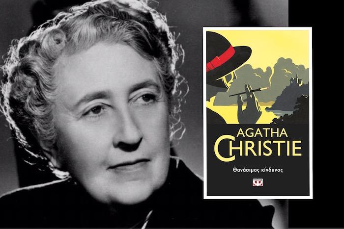 Agatha Christie: «Θανάσιμος κίνδυνος»