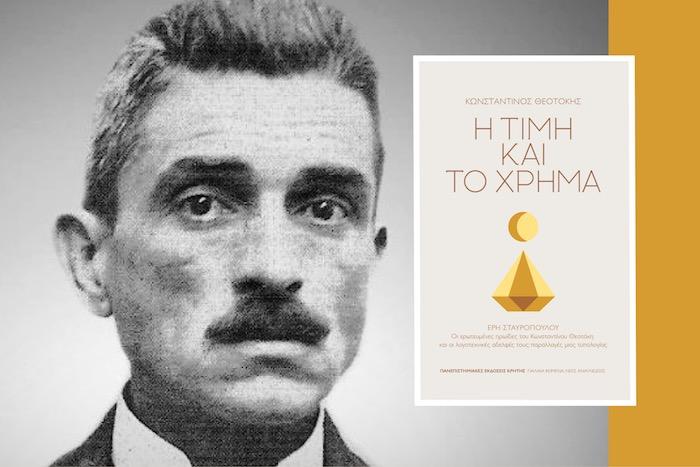 Κωνσταντίνος Θεοτόκης: «Η Τιμή και το Χρήμα»