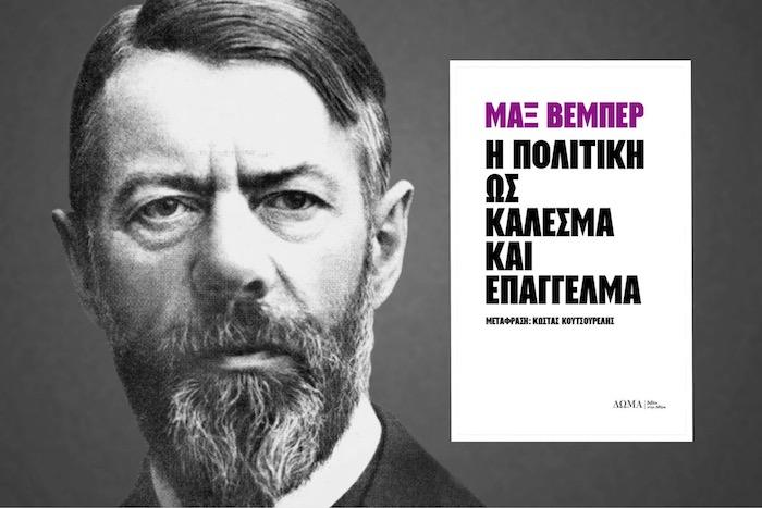 Μαξ Βέμπερ: «Η πολιτική ως κάλεσμα και επάγγελμα»