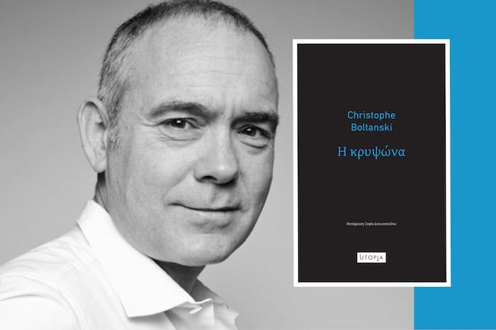 Christophe Boltanski: «Η κρυψώνα»