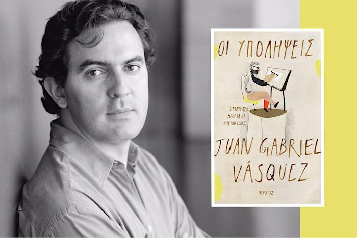 Juan Gabriel Vásquez: «Οι υπολήψεις»