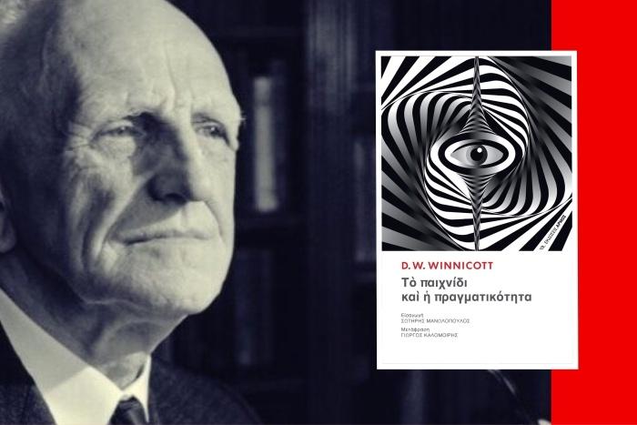 D.W. Winnicott: «Το παιχνίδι και η πραγματικότητα»