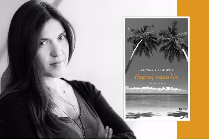 Ιωάννα Ντούμπρου: «Βορινή παραλία»
