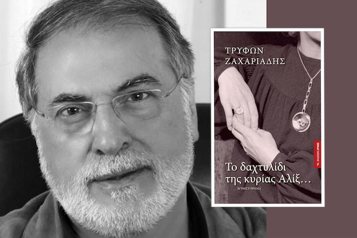 Τρύφων Ζαχαριάδης: «Το δαχτυλίδι της κυρίας Αλίξ»