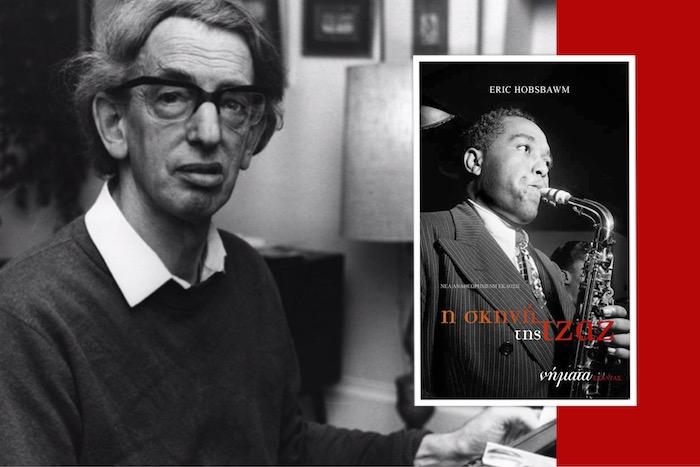 Eric Hobsbawm: «Η σκηνή της τζαζ»
