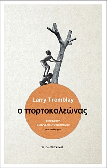 tremblay cover