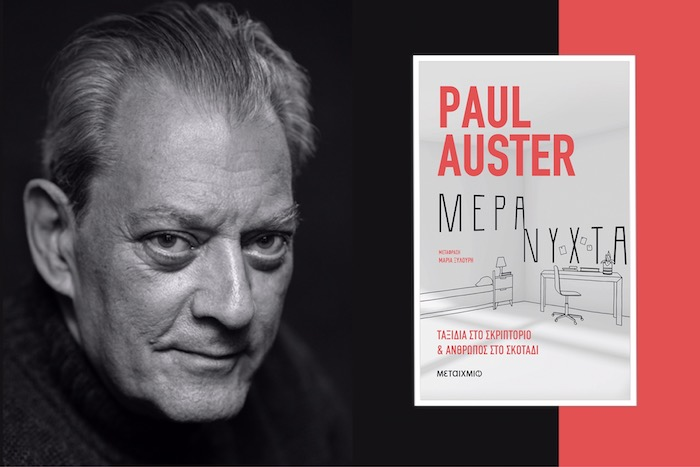 Paul Auster: «Μέρα νύχτα»