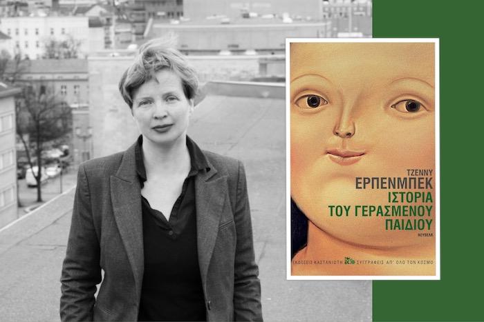 Τζέννυ Έρπενμπεκ: «Ιστορία του γερασμένου παιδιού»