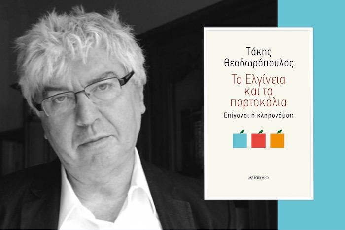 Τάκης Θεοδωρόπουλος: «Τα Ελγίνεια και τα πορτοκάλια»