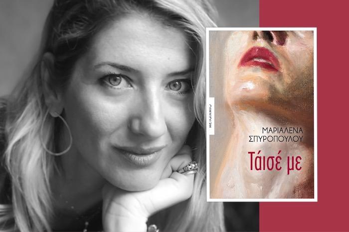 Μαριαλένα Σπυροπούλου: «Τάισέ με»