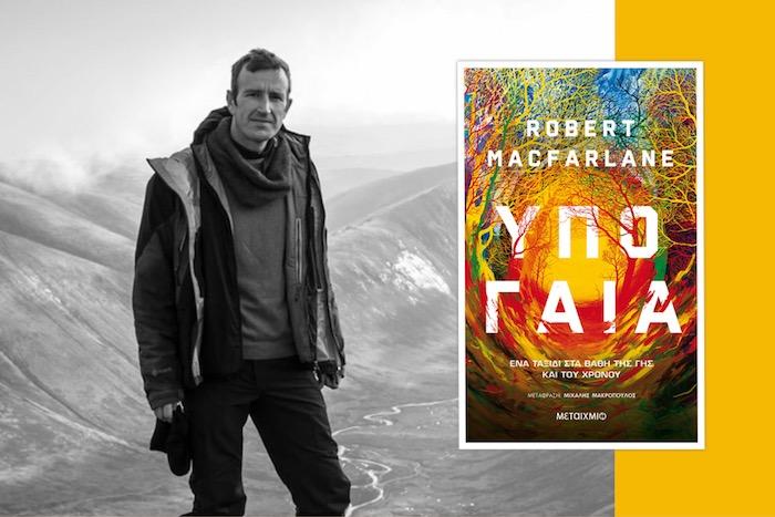 Robert Macfarlane: «Υπογαία»