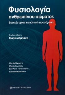 Φυσιολογία ανθρωπίνου σώματος