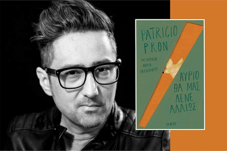 Patricio Pron: «Αύριο θα μας λένε αλλιώς»