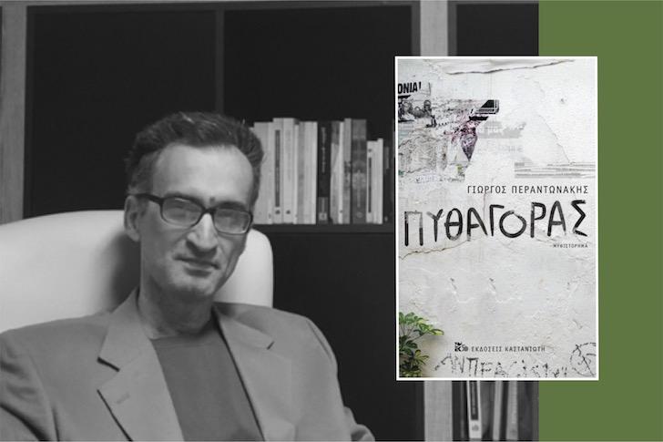 Γιώργος Περαντωνάκης: «Πυθαγόρας»