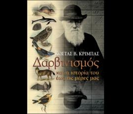 Η ιστορία του Δαρβινισμού