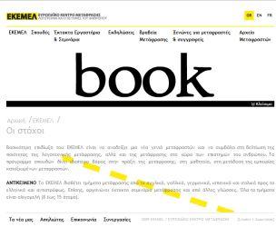Βραβεία Λογοτεχνικής Μετάφρασης 2010