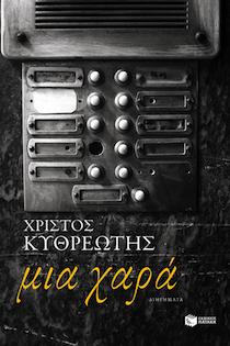 kithreotis