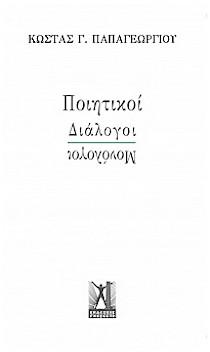 Ποιητικοί διάλογοι-μονόλογοι