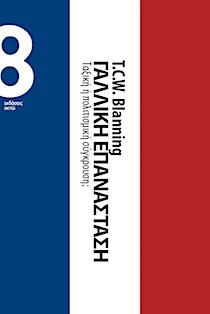 Γαλλική Επανάσταση