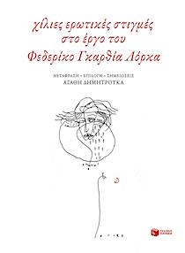Χίλιες ερωτικές στιγμές στο έργο του Φεδερίκο Γκαρθία Λόρκα