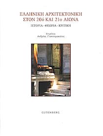 Ελληνική αρχιτεκτονική στον 20ο και 21ο αιώνα