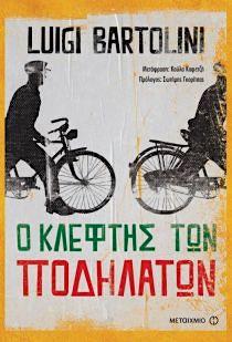 Ο κλέφτης των ποδηλάτων