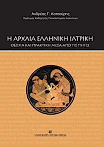Η αρχαία ελληνική ιατρική