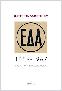 ΕΔΑ 1956-1967