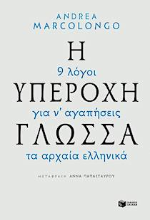 Η υπέροχη γλώσσα