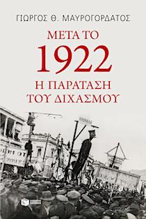 Μετά το 1922