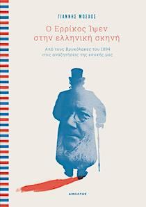 Ο Ερρίκος Ίψεν στην ελληνική σκηνή