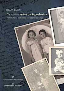 Τα χαμένα παιδιά της Θεσσαλονίκης