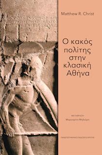 Ο κακός πολίτης στην κλασική Αθήνα