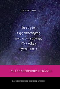 Ιστορία της νεότερης και σύγχρονης Ελλάδας 1750-2015