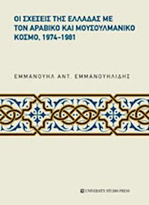 Οι σχέσεις της Ελλάδας με τον αραβικό και μουσουλμανικό κόσμο, 1974-1981