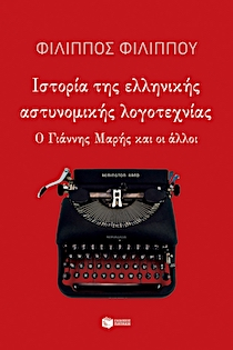 Ιστορία της ελληνικής αστυνομικής λογοτεχνίας