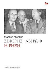 Σεφέρης-Αβέρωφ: Η ρήξη